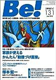 季刊[ビィ]Be!131号