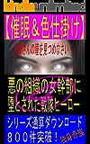 『催眠術&色仕掛け』悪の組織の女幹部に堕とされた戦隊ヒーロー4 (独身奇族)