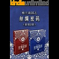 """楼兰诡国之丝绸密码(套装2册)(""""惊悚女皇""""得力之作,人气值超200万。)"""
