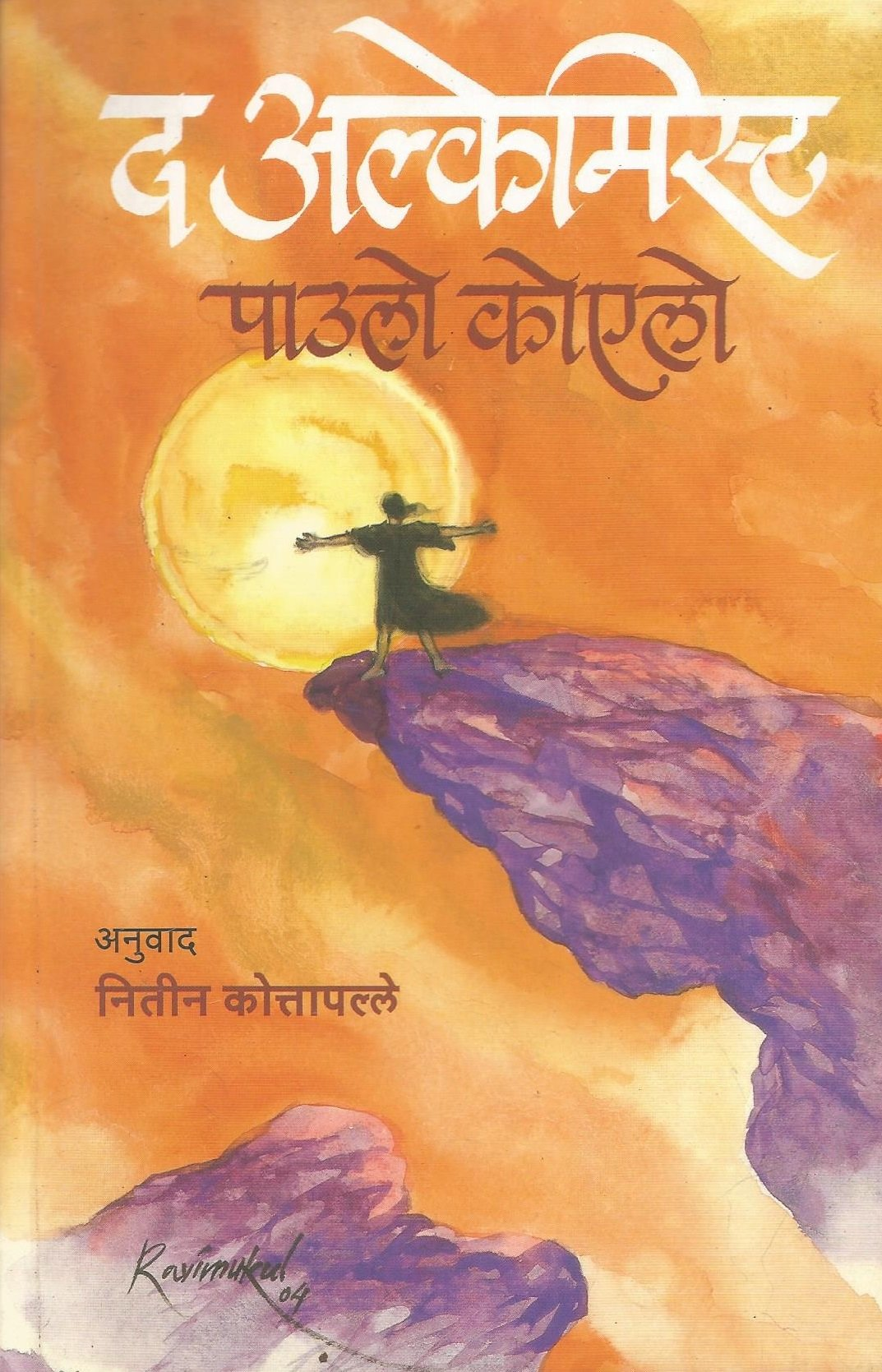 Buy The Alchemist Marathi Book Online At Low Prices In India The
