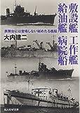 敷設艦 工作艦 給油艦 病院船―表舞台には登場しない秘めたる艦船 (光人社NF文庫)