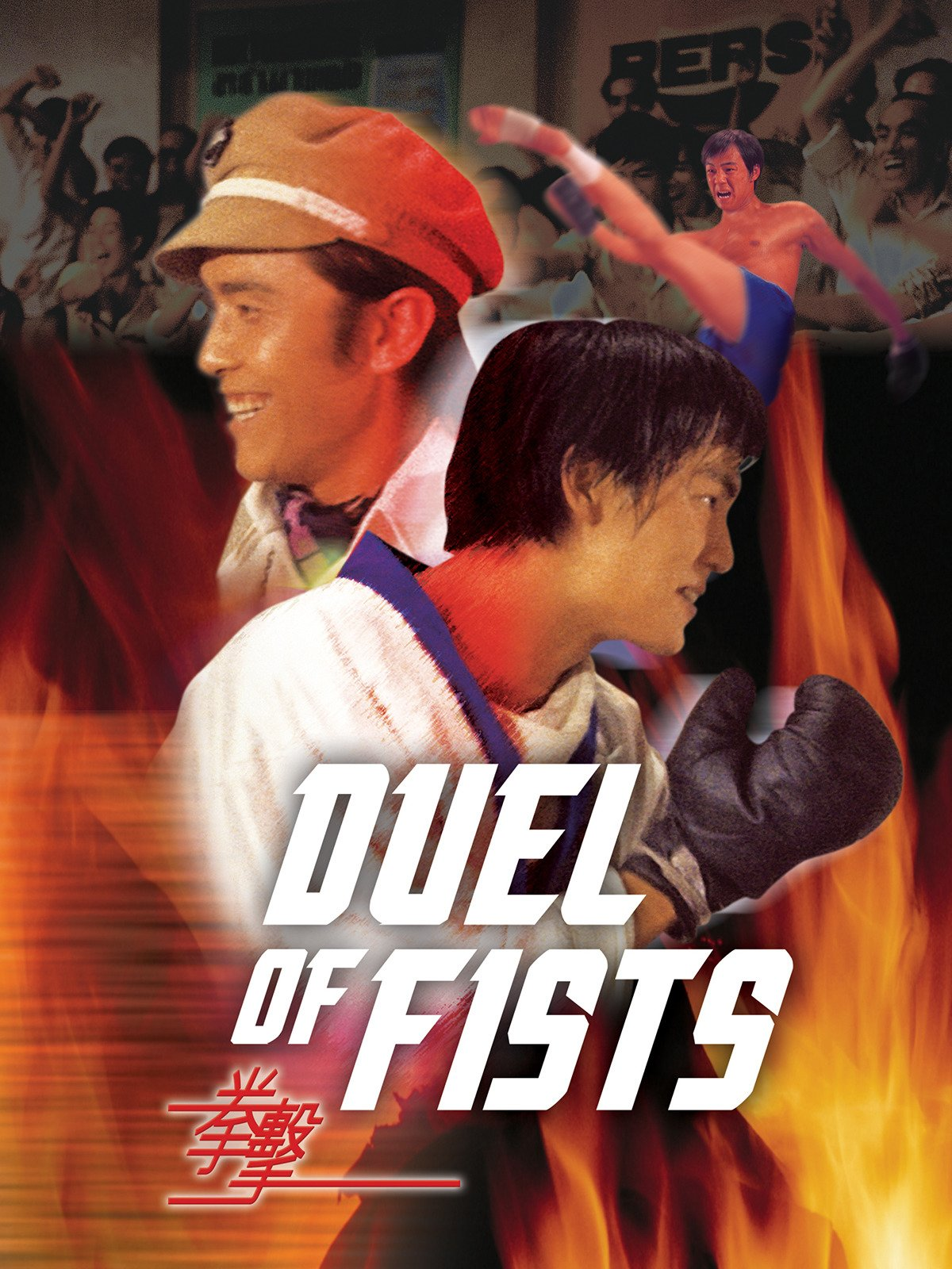 You duel of the iron fist stream remarkable
