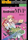 テストが書けない人のAndroid MVP (技術の泉シリーズ(NextPublishing))