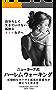 ニューヨーク式ハーレムウォーキング: 自分らしく生きていけない孤独なオトナ女子へ