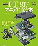 改訂新版 FT-817マニアになる本 (アマチュア無線の本)