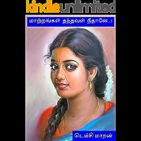மாற்றங்கள் தந்தவள் நீதானே...! (Tamil Edition)