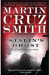 Stalin's Ghost: An Arkady Renko Novel (Arkady Renko Series Book 6) Kindle Edition