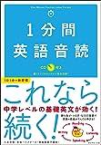 1分間英語音読[CDブック]