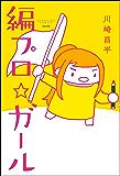 編プロ☆ガール (主任がゆく!スペシャル)