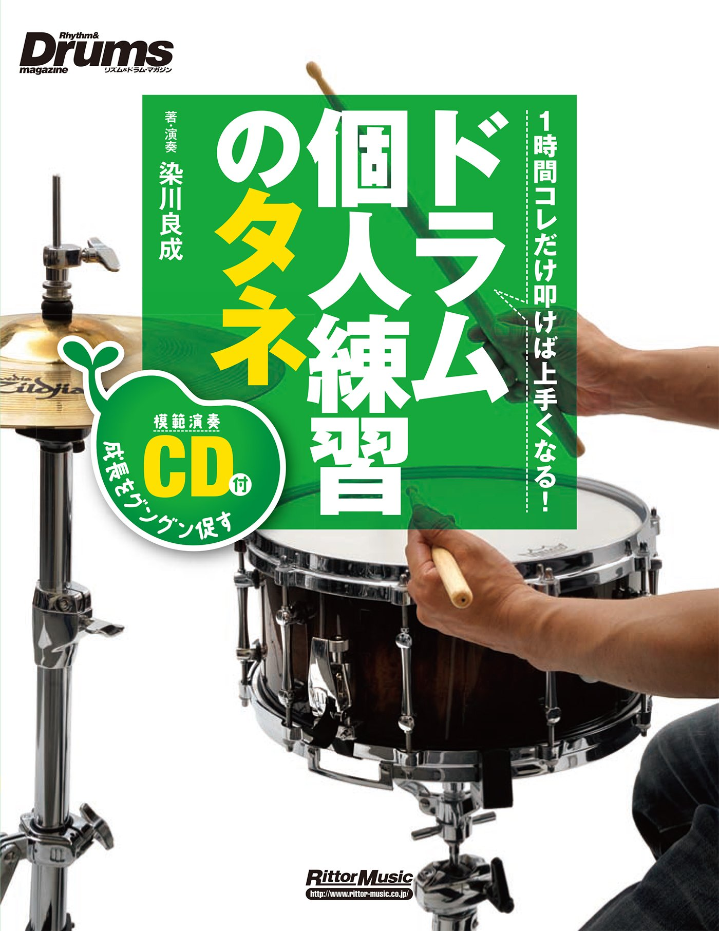"""""""ドラム個人練習のタネ"""