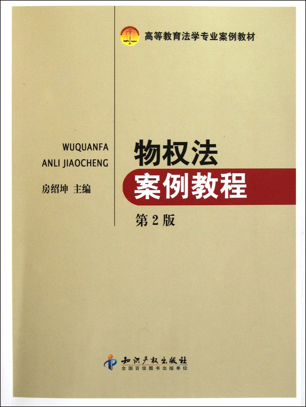 Case Tutorials of Property Law Second Edition (Chinese Edition) pdf