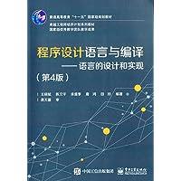 普通高等教育 十一五 国家级规划教材:程序设计语言与编译:语言的设计与实现(第4版)