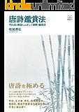 唐詩鑑賞法: 平仄法の検証による正しい読解・鑑賞法 (22世紀アート)