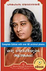 Autobiography of a Yogi (Malayalam) (Malayalam Edition) Kindle Edition