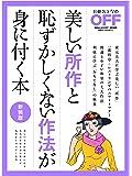 美しい所作と恥ずかしくない作法が身に付く本 新装版 (日経ホームマガジン)