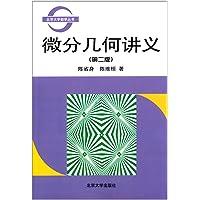 北京大学数学丛书:微分几何讲义(第二版)
