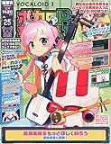 隔週刊 ボカロPになりたい! 25号 (DVD-ROM付) [分冊百科]