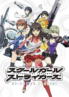 スクールガールストライカーズ Animation Channel vol.1 Blu-ray