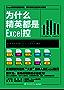 """为什么精英都是Excel控(全面解锁财经界""""大摩""""的神人级Excel技巧,商务精英的必备能力!)(让Excel成为你的工作利器)"""