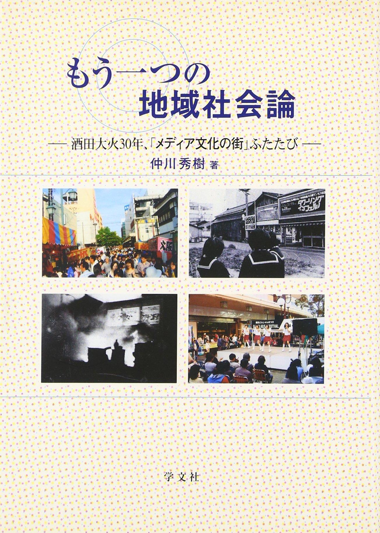 Download Mō hitotsu no chiiki shakai ron : Sakata taika 30nen media bunka no machi futatabi pdf epub