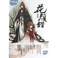 意林轻文库•绘梦古风系列2:花颜错