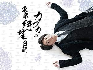 カフカの東京絶望日記の見逃し動画を無料で観る方法!フル視聴なら動画配信サービス