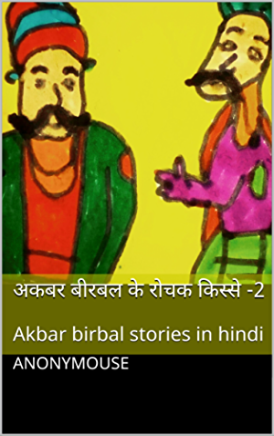 ???? ????? ?? ???? ?????? -2: Akbar birbal stories in hindi (Hindi Edition)