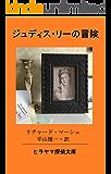 ジュディス・リーの冒険 (ヒラヤマ探偵文庫)