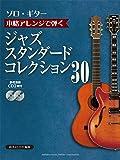 【ソロ・ギター】本格アレンジで弾く ジャズ・スタンダード・コレクション 30 【CD2枚付】
