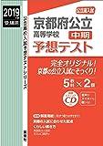 京都府公立高等学校 中期予想テスト 2019年度受験用 赤本 6026 (公立高校入試予想テストシリーズ)