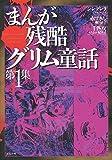 まんが残酷グリム童話 1 (ぶんか社コミックス)