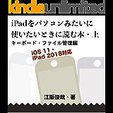 iPadをパソコンみたいに使いたいときに読む本・上: キーボード・ファイル管理編 (えぼん書店)