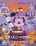 ディズニーファン 2017年11月号 [雑誌]