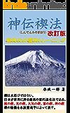 神伝禊法 改訂版: 新時代の霊的トレーニング