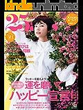 25ans (ヴァンサンカン) 2020年1月号 (2019-11-28) [雑誌]