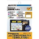 HAKUBA デジタルカメラ液晶保護フィルムMarkII Panasonic LUMIX TZ90 / FZ85 / TZ85 / TX1 専用 DGF2-PATZ90