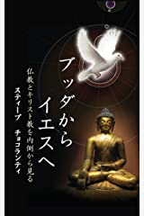 From Buddha to Jesus (Japanese Edition) ブッダからイエスへ: An Insider's View of Buddhism & Christianity (Comparative World Religions) Kindle Edition