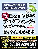 続 Excel VBAのプログラミングのツボとコツがゼッタイにわかる本