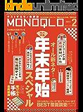 MONOQLO (モノクロ) 2014年 02月号 [雑誌]