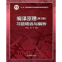 编译原理习题精选与解析(第3版)