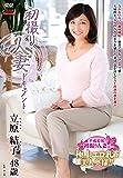 初撮り人妻ドキュメント 立原結子 センタービレッジ [DVD]