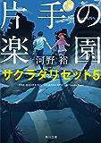 片手の楽園 サクラダリセット5 サクラダリセット(新装版/角川文庫)