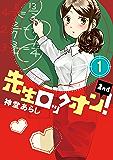 先生ロックオン!2nd 1 (バンブーコミックス)