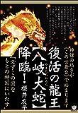 神話の続きが《この世舞台》で始まります 復活の龍王【八岐大蛇(ルビ:やまたのおろち)】降臨! 「必ずこの国をもとの神国にいたす」