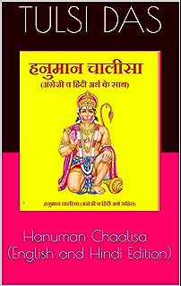 HANUMAN CHALISA: With Meaning eBook: Sunil Borad: Amazon in: Kindle