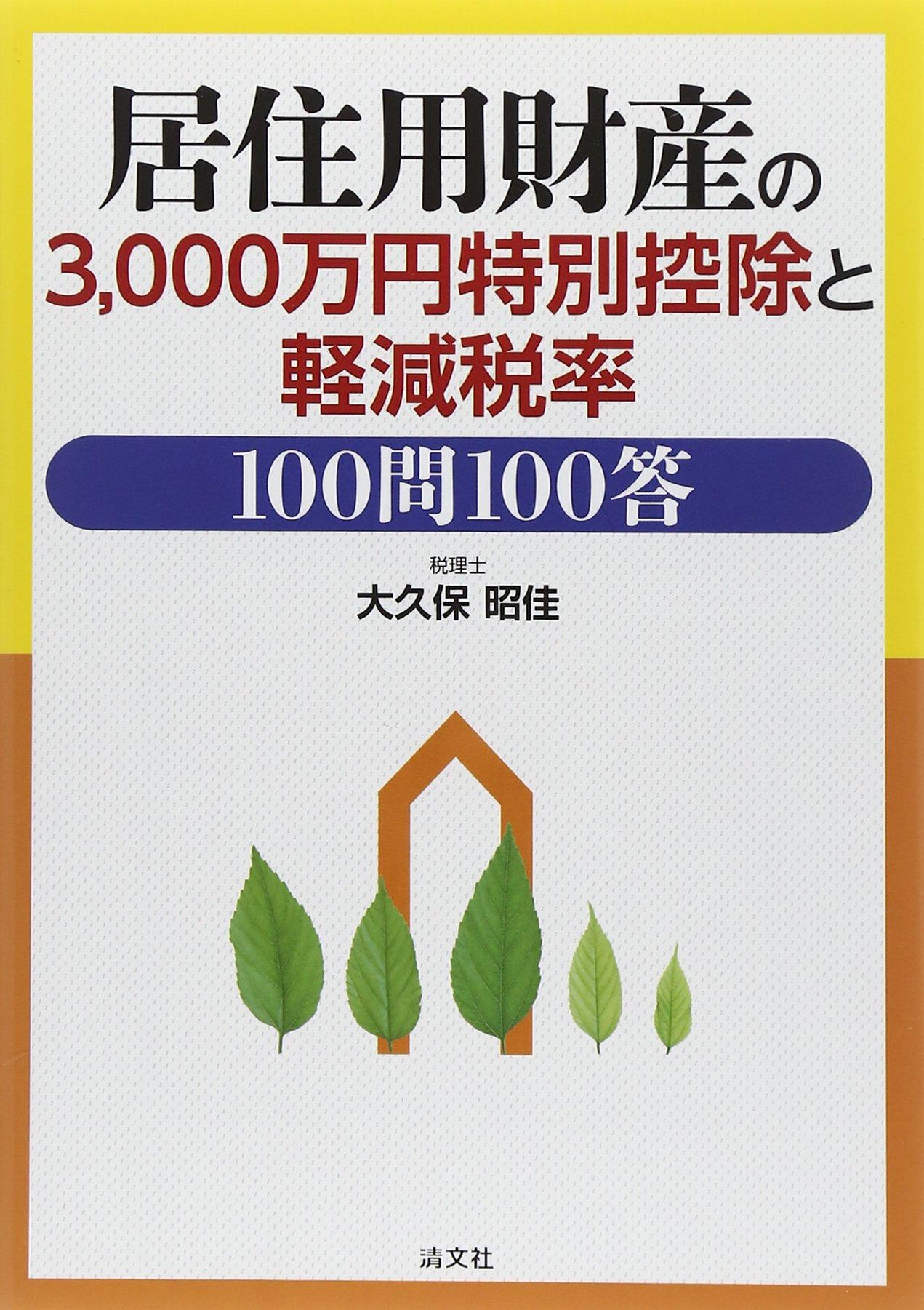Kyojūyō zaisan no sanzenman'en tokubetsu kōjo to keigen zeiritsu hyakumon hyakutō PDF Text fb2 ebook