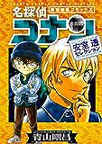 名探偵コナン安室透セレクション (少年サンデーコミックススペシャル)