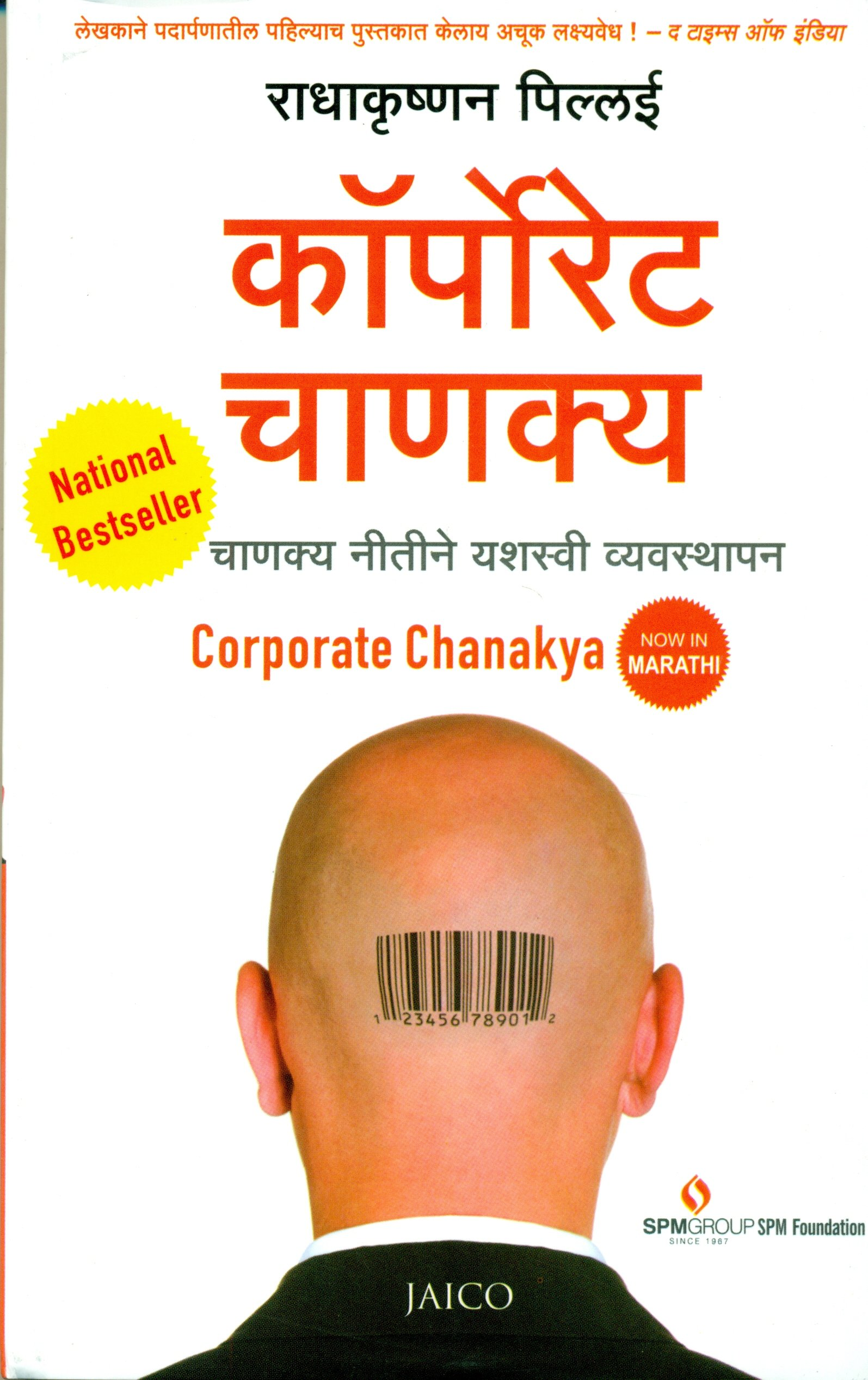 Corporate Chanakya By Radhakrishnan Pillai Ebook