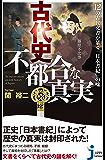 古代史 不都合な真実 (じっぴコンパクト新書)