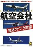 航空会社 驚きのウラ事情: 機種選び・クラス設定・サービス競争・LCC躍進… (KAWADE夢文庫)